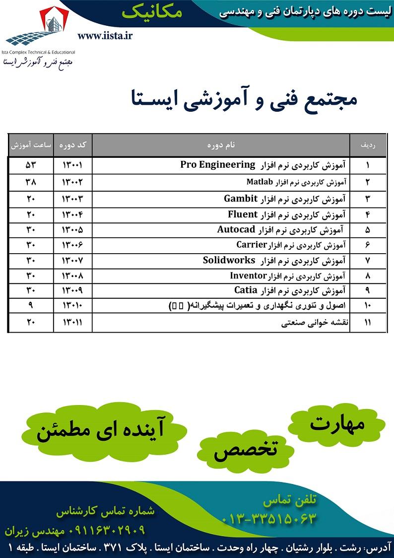 لیست دوره های مکانیک * آموزشگاه ایستا *