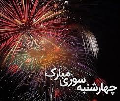 چهارشنبه سوری؛ از جشن های باستانی ایران