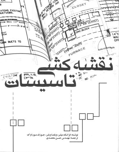 اصول و تئوری نقشه کشی تاسیسات مکانیکی و برقی مطابق با ضوابط نظام مهندسی ساختمان