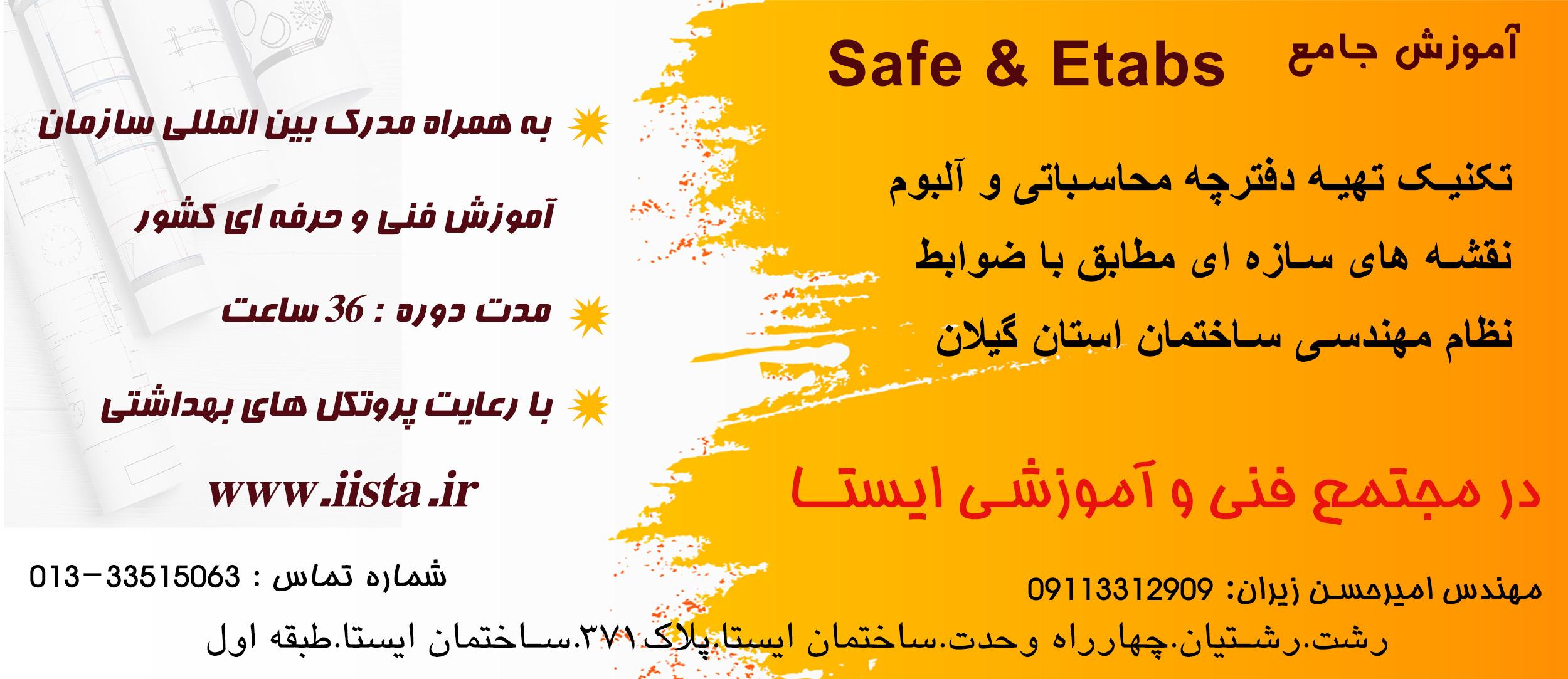 دوره safe & etabs